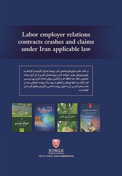 روابط، حوادث، قرارداد و دعاوي کارگر، کارفرما و کارگاه در حقوق کاربردي ايران