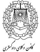 کانون وکلای دادگستری مرکز